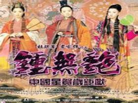 钟无艳电视剧歌曲_钟无艳(2001年郑秀文、梅艳芳主演电影)_百度百科