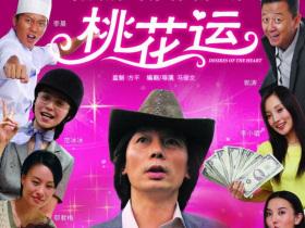桃色男女演员表_桃花运(2008年马俪文执导电影)_百度百科
