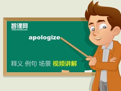 apologize 中文 版