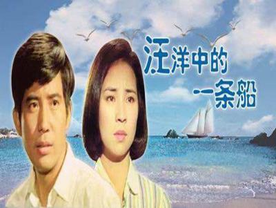 汪洋中的一条船电影_汪洋中的一条船(1977年李行执导电影)_百度百科