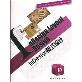 indesign版式設計_百度百科圖片