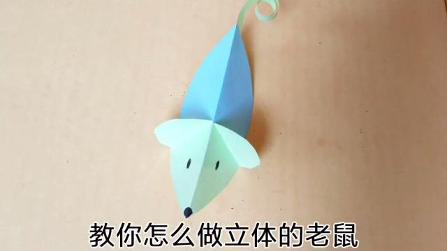 用钱折520心视频_怎么用手帕折老鼠-百度经验
