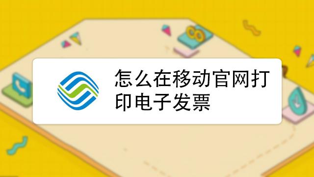 中国移动电话费怎么打印电子发票