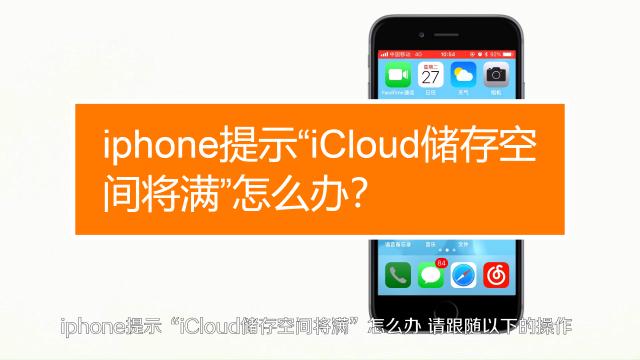 icloud上的照片怎么恢复到手机上