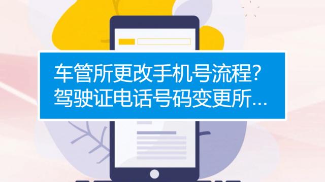 北京驾照到期更换_驾驶证到期换本需要哪些证件和具体流程-百度经验