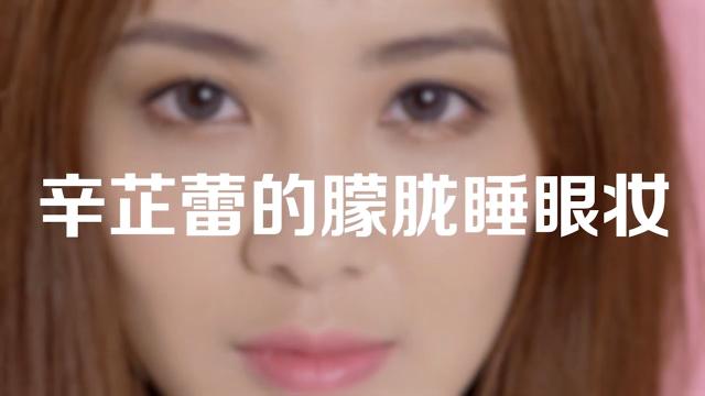 眼妆的画法视频_眼妆的画法步骤图片-百度经验