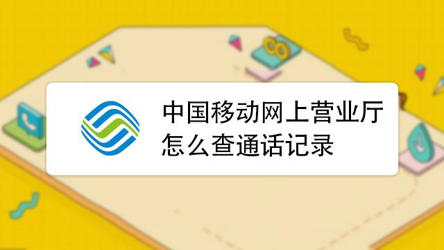 2017年中国移动电子发票打印不了怎么办