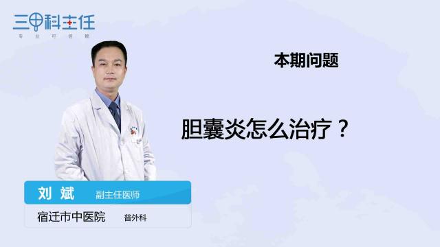胆囊炎症状吃什么药_如何预防腮腺炎-百度经验