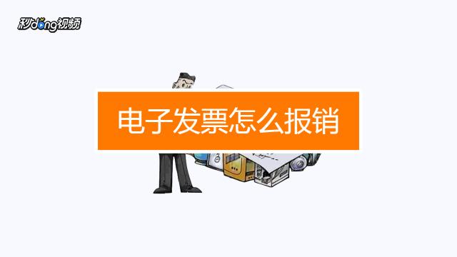 中国移动增值税电子普通发票怎么打印