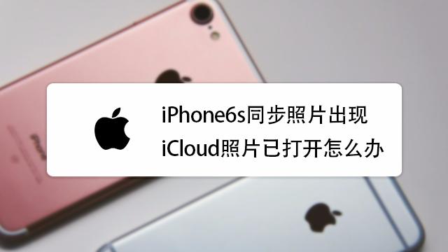 iPhone6怎样把icloud照片恢复到手机