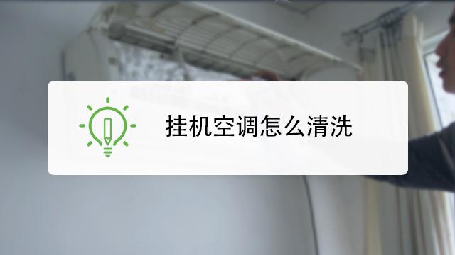 挂式空调怎样清洗_格力空调的清洗方法-百度经验