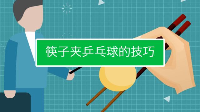 乒乓球横拍发球视频_教你怎样打好乒乓球-百度经验