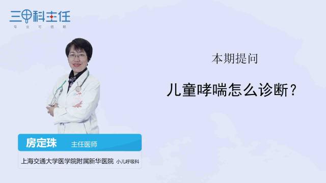 中医治疗儿童哮喘_儿童哮喘的最佳治疗方法-百度经验