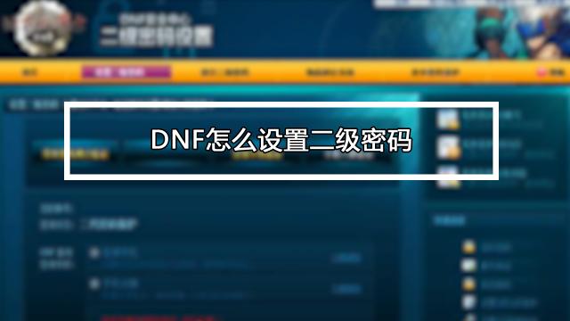 dnf仓库密码_dnf二级密码怎么解除-百度经验