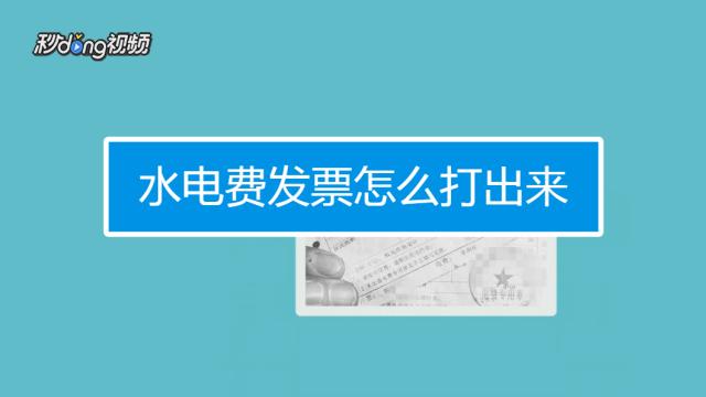 安徽合肥的中国移动怎么打印电子发票