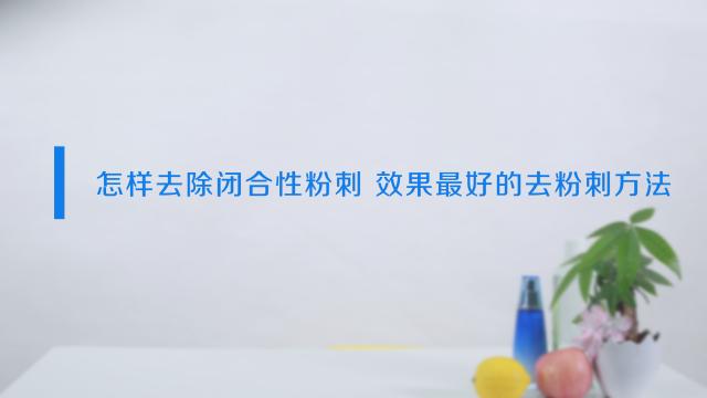 粉刺怎么去除小妙招_闭口粉刺如何调理解决-百度经验