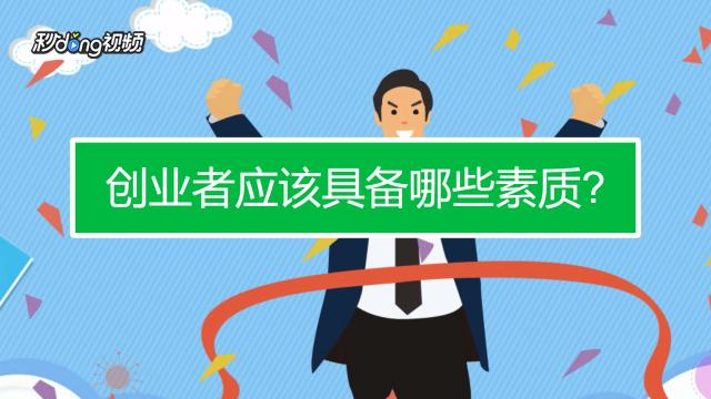 创业者_项目经理应该具备哪些能力_百度经验