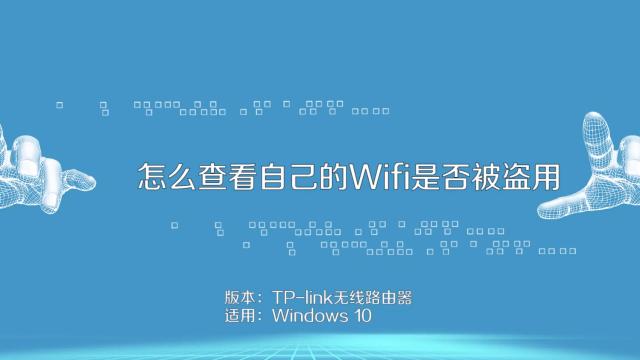 怎么在自己的台式电脑上查看自己WIFI密码?急用