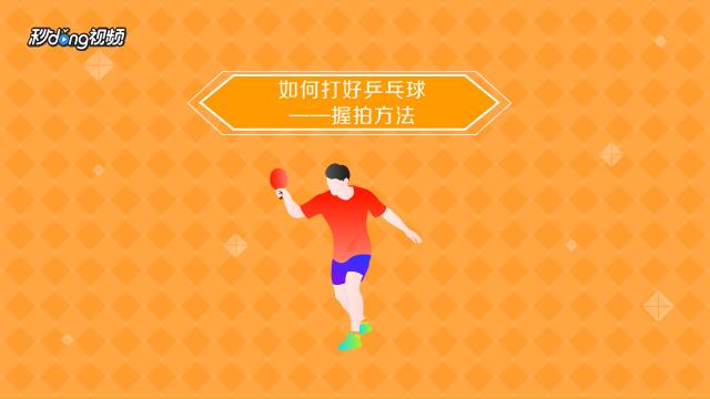 双人打乒乓球小游戏_乒乓球握拍法(图解)-百度经验