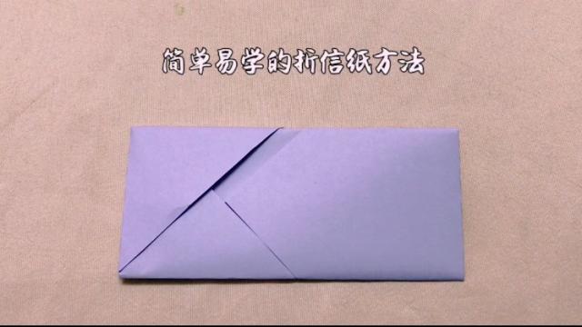双爱心的折法_信纸折法——相思叶-百度经验