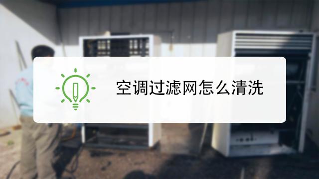 格力空调遥控器_格力空调的清洗方法-百度经验