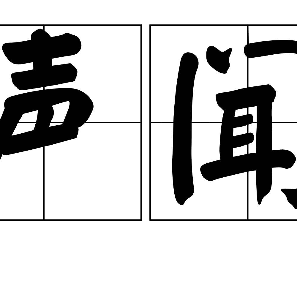 旺彩娱乐时时彩平�_镟捐垳声闻镞╁畨灏戝勾mv棣栧彂