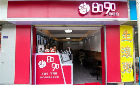 8090eng_8090到店付