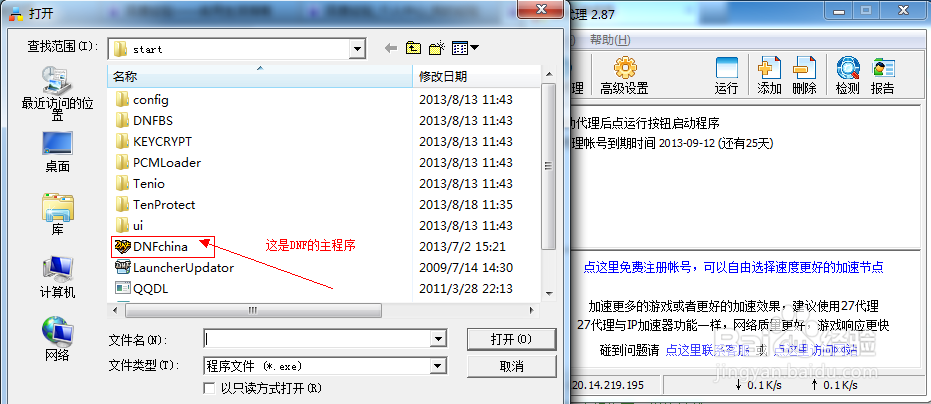 wpe封包下载_过游戏保护,使用wpe网络封包软件办法