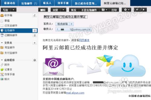 雅虎郵箱中文版登陸_雅虎日本郵箱登陸_hotmail郵箱登陸中文