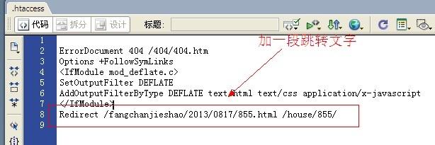 网站静态页面利用apache的.htaccess实现301跳转