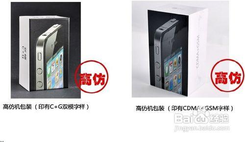 蘋果手機,iphone4s真假辨別