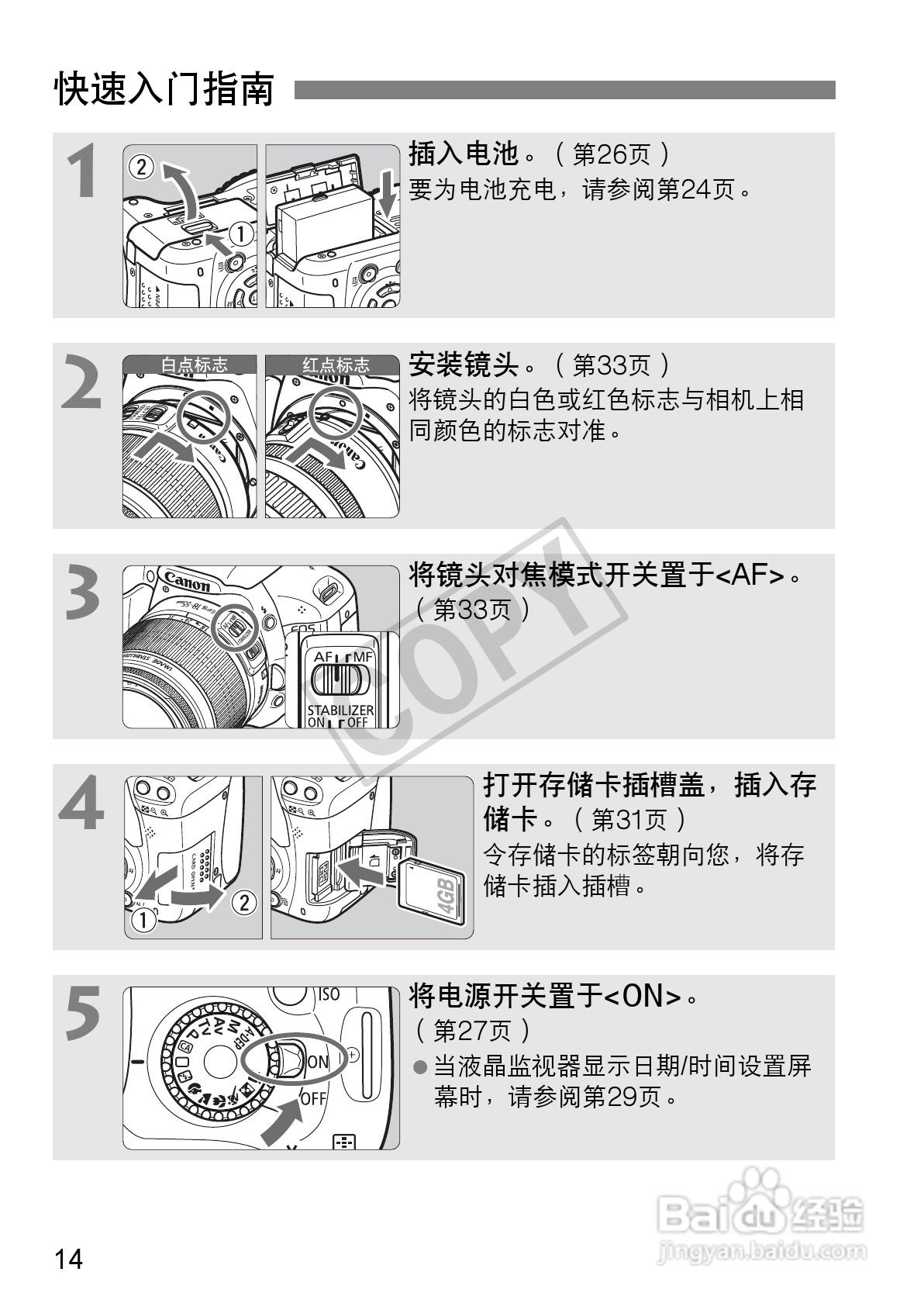 佳能a480说明书_佳能相机使用说明书_佳能相机使用说明书分享展示