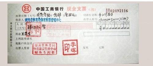 农行网银跨行手续费_现金支票只能用于支取现金(限同城内);转账支票只能图片
