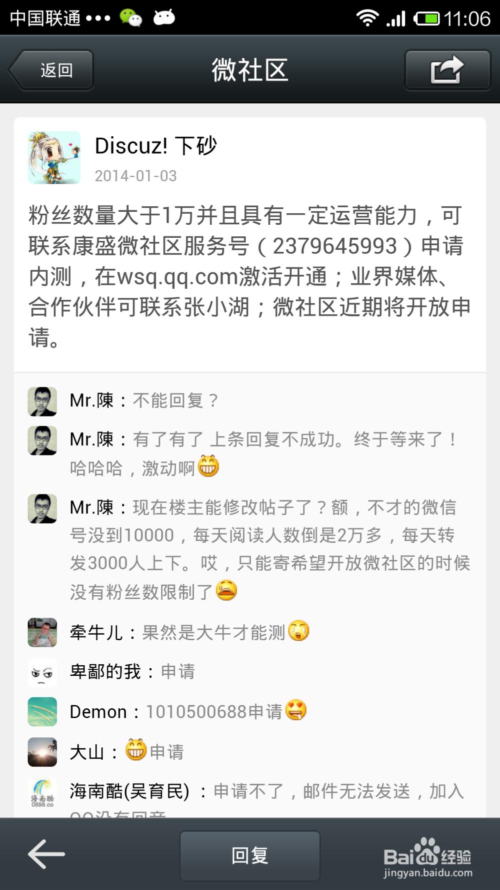 bbs论坛_在微社区的论坛里面我们可以看到很多的微社区消息,不断的去更新和去
