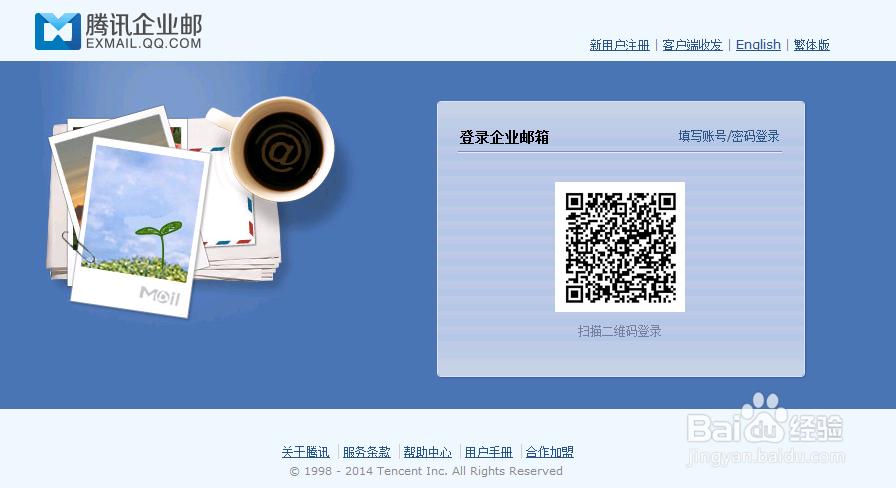 腾讯首页qq邮箱_qq企业邮箱 登录入口【相关词_ qq企业邮箱登录】_捏游