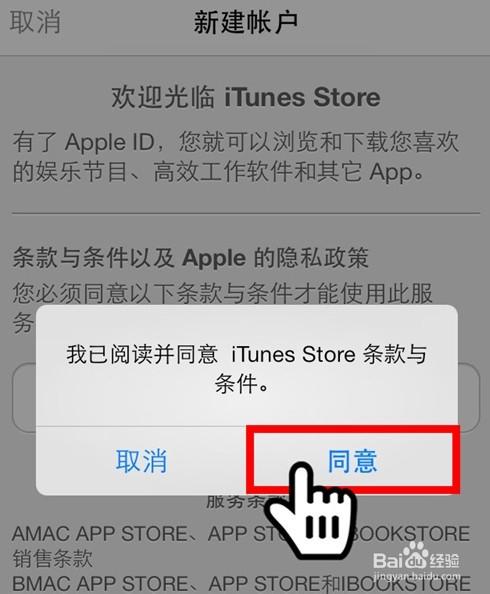 iphoneid注册教程_游戏/数码 手机 > 手机软件  新手攻略:注册appleid详细教程 app111