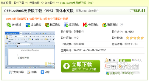 吴小瑞资源 ed2k_office2003ed2k_office 2003 ed2k__ - www.windown5.com