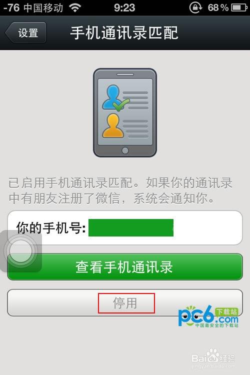 【手机号多久不用微信自动消除】