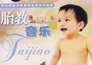 十首必听的胎教音乐_胎教音乐100首必听的经典名曲(每月10首)_百度经验