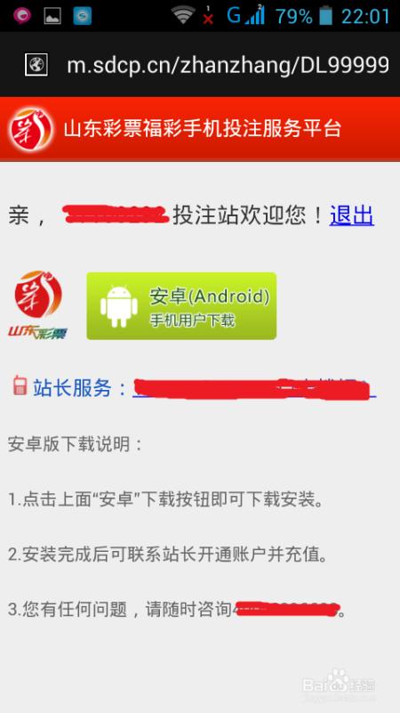 牛彩手机客户端登录_【官方福彩手机购彩客户端】3d双色球怎么买法?
