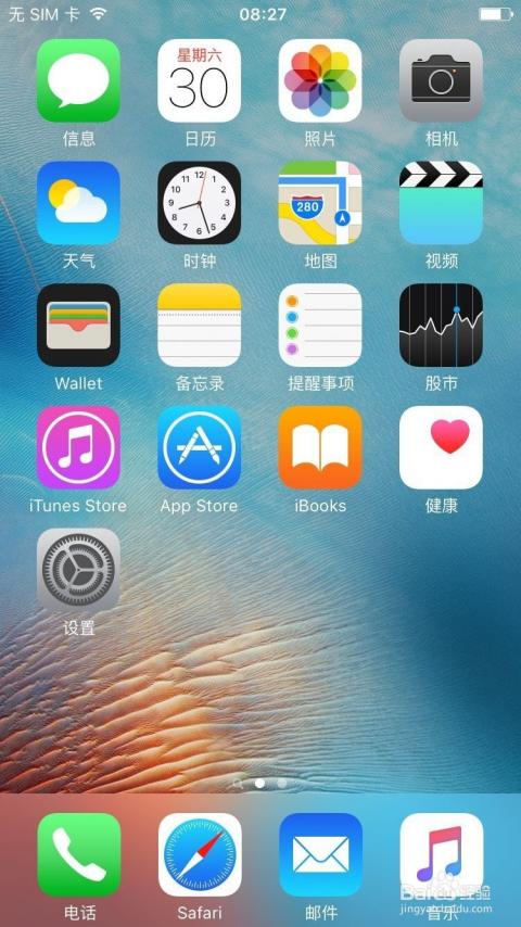 苹果手机防骚扰软件_4代苹果手机为什么点所有游戏软件,它都自动弹出来?