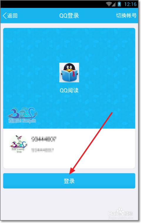qq登陆_授权登录qq阅读,同样会将qq或微信中的头像同步到qq阅读中使用,若需要