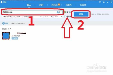 qq号_如何通过qq号找到腾讯微博?