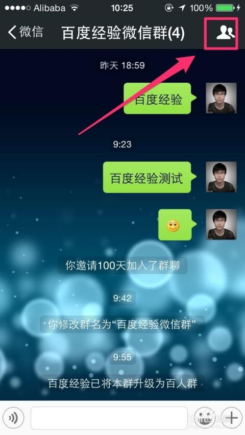 QQ群聊_微信全知道:[29]如何将微信群保存到通讯录_手机软件_