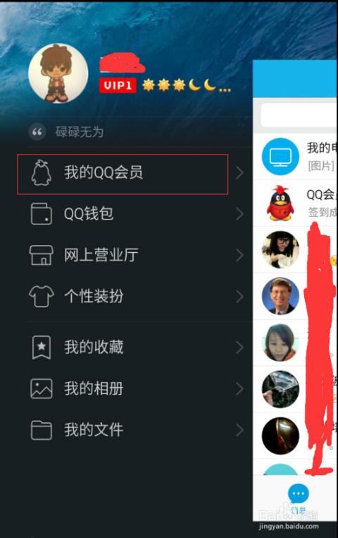 qq钻平台_怎样才能让qq会员升级更快
