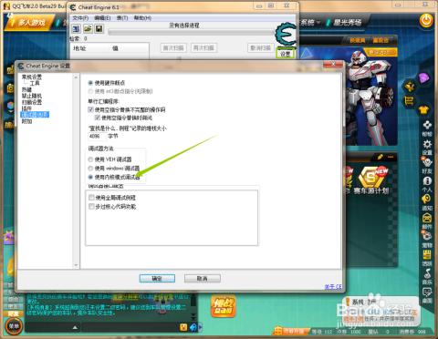 qq飞车下架商品代码_4/8  之后我们到网上搜索qq飞车的赛车代码(建议自己在电脑上新创建一