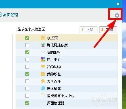 怎么设置qq主面板界面和头像不显示呢_电脑软件_百度