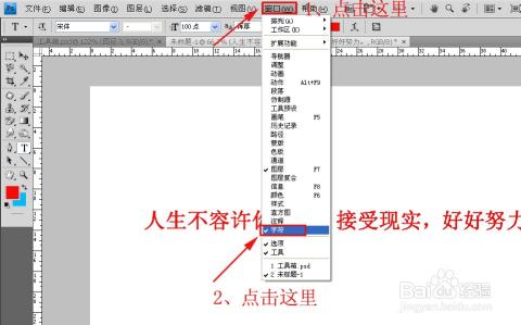 為了美觀,ps軟件也可以為圖片里的字體添加傾斜,加粗圖片