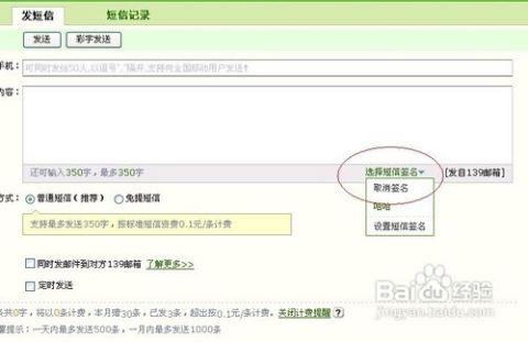 怎么用qq邮箱发短信_怎样用139邮箱免费发送短信(每月30条)