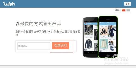WWW_WISHCT_COMXFORU_wish平台注册开店流程